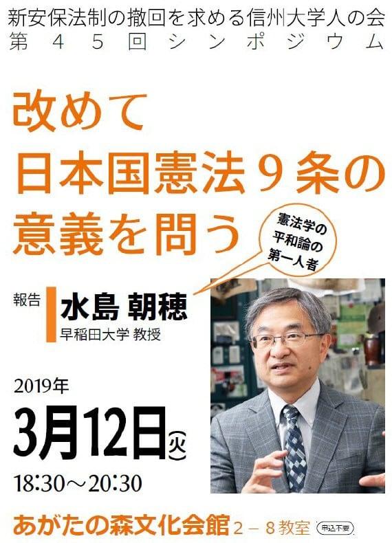 水島朝穂氏講演会