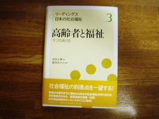 第3989号 副田あけみ編著:高齢者と福祉/ケアのあり方 - 介護福祉は現場 ...