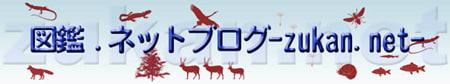 ban_zukan.net.jpg
