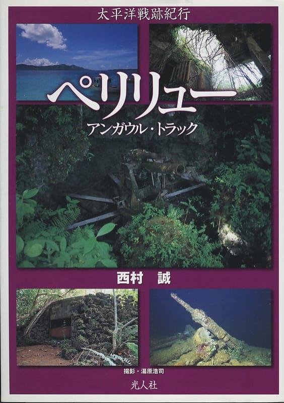 Nishimura2007b