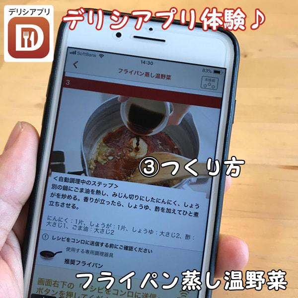 デリシアプリ体験_フライパン蒸し温野菜_つくり方2