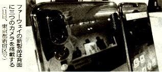 ファーウェイの背面に三つのカメラを搭載した新製品