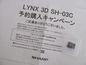 内容は、あいさつ状と16GBのmicroSDHCカード