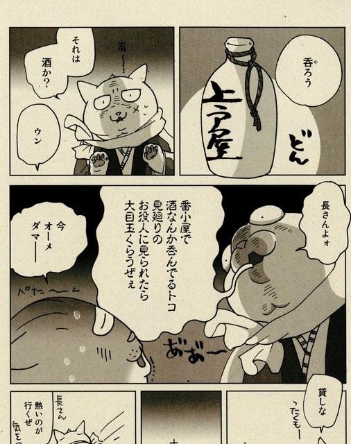 本日休業/たそがれ番太郎