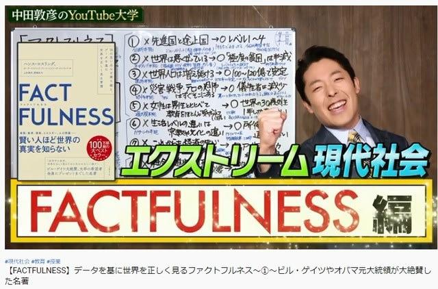 「中田敦彦 ファクトフルネス」の画像検索結果