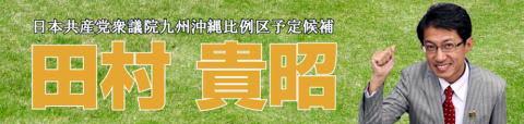 田村貴昭公式サイト