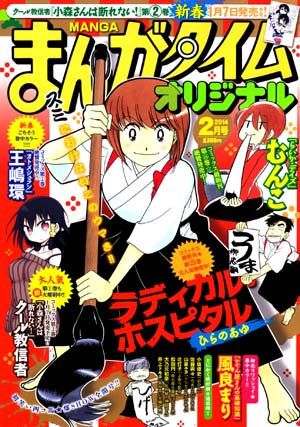 Manga_time_or_2014_02