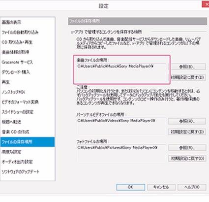Xアプリ終了?新しいパソコン/iTunes/SDカード/USBにXアプリ