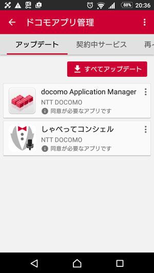 docomo Application Managerとしゃべってコンシェルにアップデート
