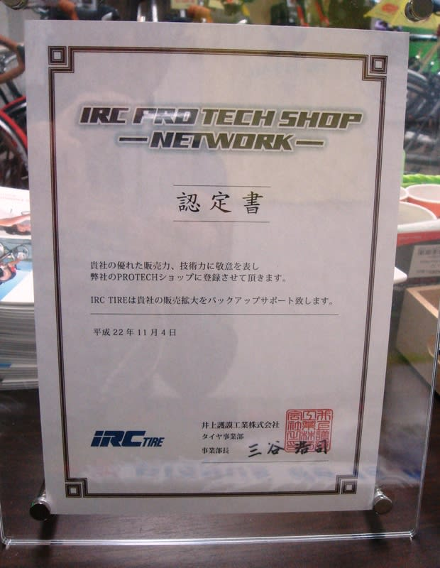 Ircprotechshop