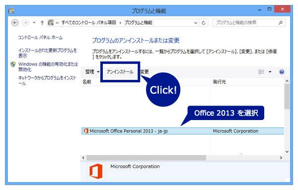 office2013  インストール