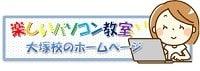 大塚校のホームページへ