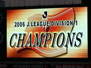 観戦:浦和レッズ 2006年 Jリー...