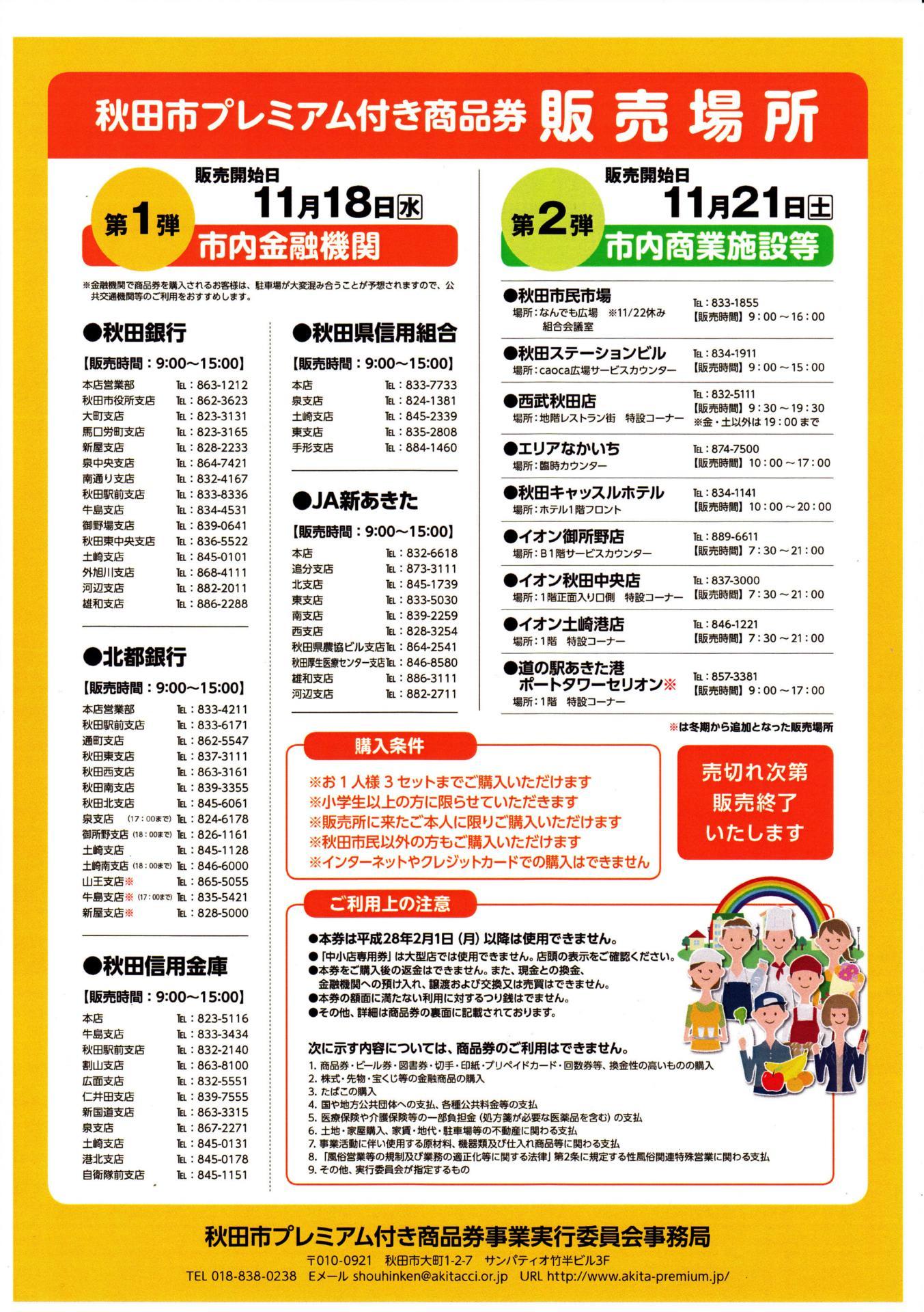 秋田 市 プレミアム 商品 券 秋田市公式サイト
