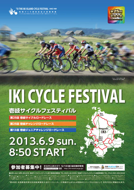 2013_ikicycle_poster_a_4