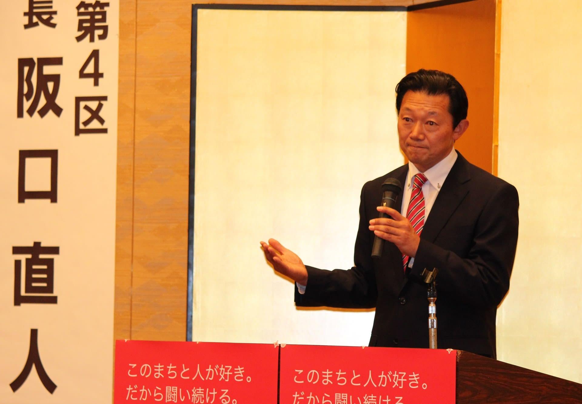 民進党三重県第4区総支部の発足 - 阪口直人の「心にかける橋」