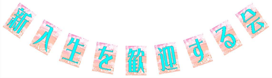 1文字印刷の装飾の背景をテクスチャで by はりの助