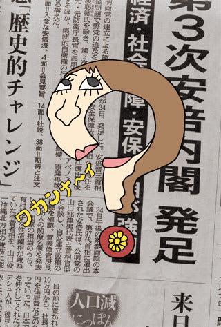 前川恵の似顔絵
