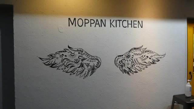 パン キッチン モッ