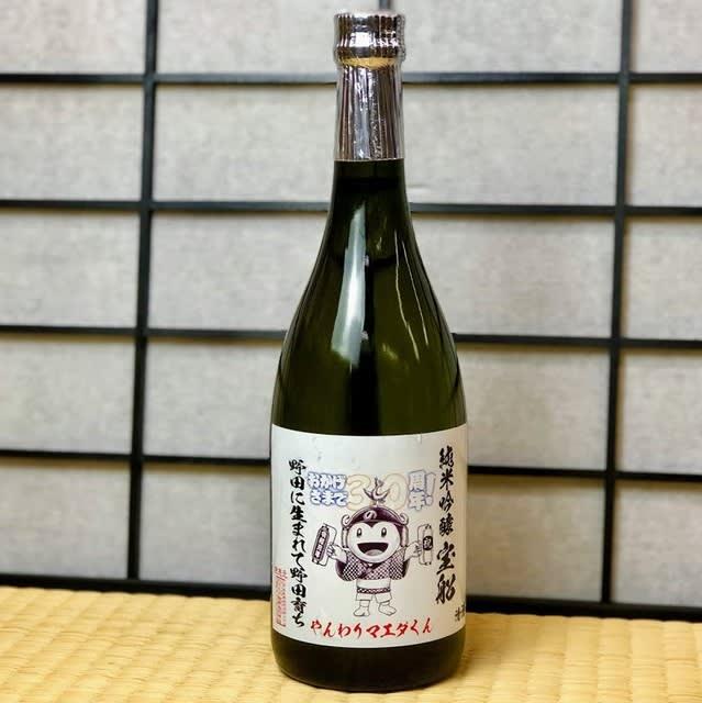 純米吟醸・やんわりまえだくん野田みこしパレード2019バージョン