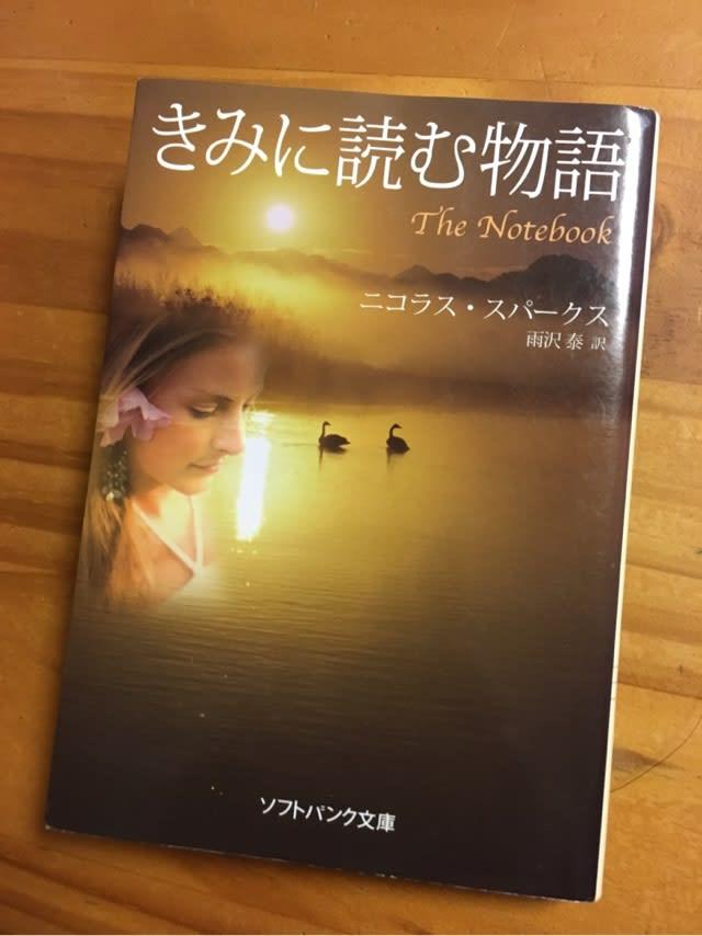 きみに読む物語 The Notebook ニ...