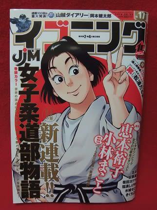 柔道 (雑誌)