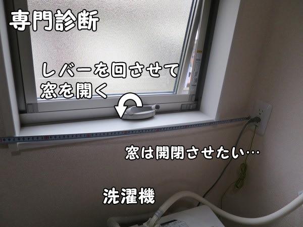 ガス衣類乾燥機設置検討_窓の開閉チェック