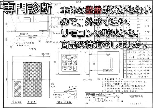 三乾王TYK100図面