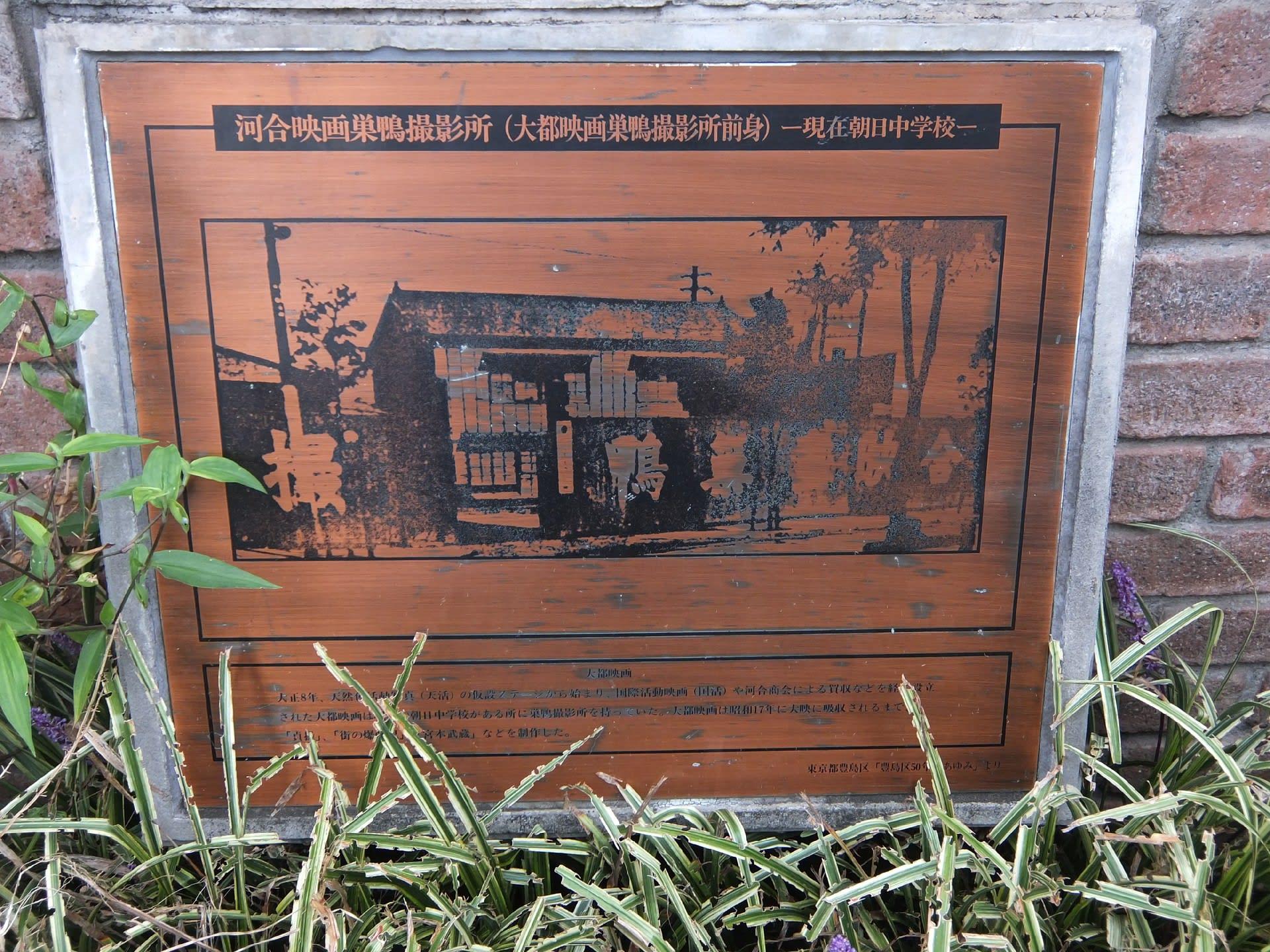 巣鴨・駒込の旅 大都映画跡、お岩の墓、ゲーテ記念館、霜降銀座 ...