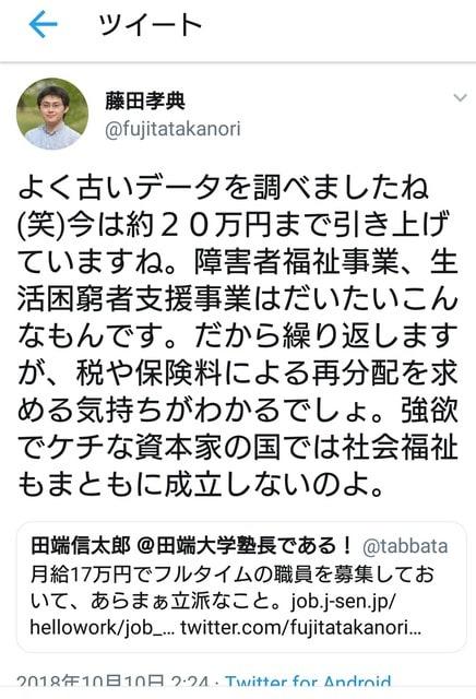 孝典 藤田
