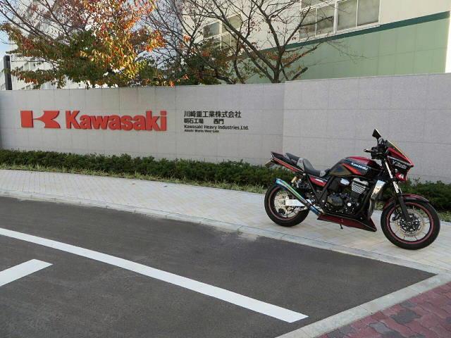 KAZE 川崎重工 明石工場 工場見学ツアー - 忍者ツーリングなう。