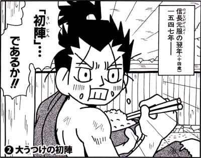 Owari_touitsuki_01_p013