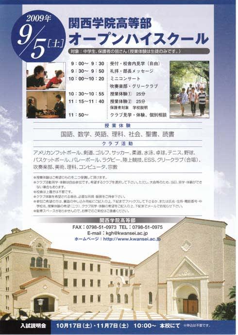 関西 学院 高等 部
