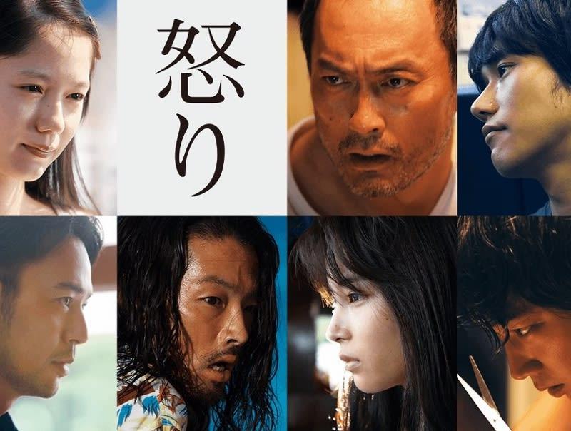 映画『怒り』 ……今年(2016年)見た日本映画の中ではナンバーワンの傑作…… - 一日の王