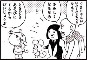 Manga_club_or_2014_12_p176