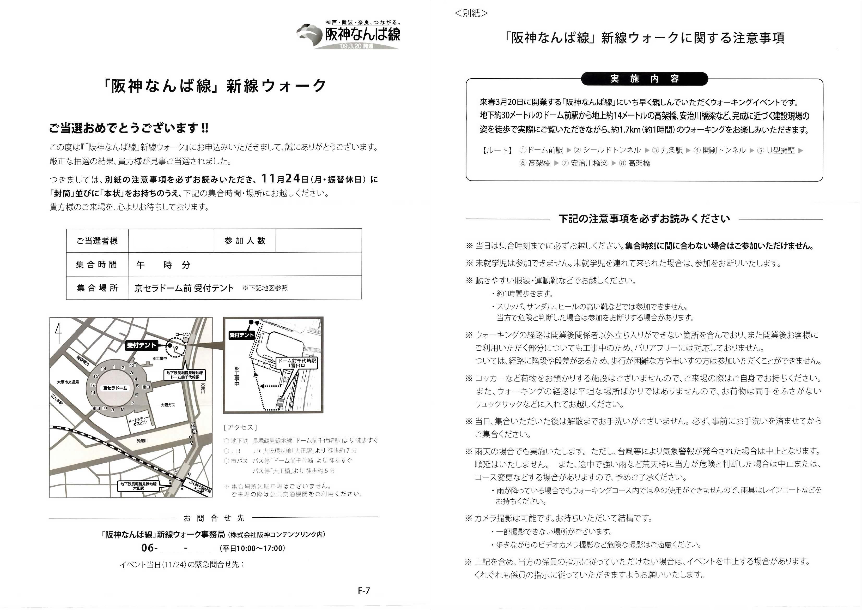 「阪神なんば線」新線ウォーク ご当選おめでとうございます!!