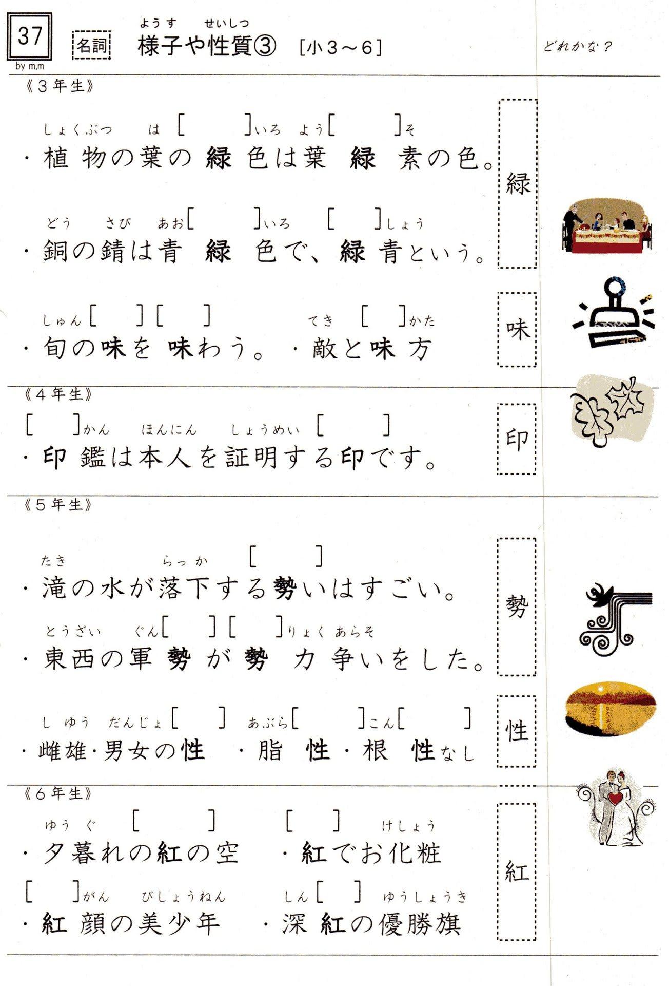 小学校漢字の読み】37 様子や性質③[3-6年] ~象形文字は形声・会意 ...