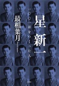 Hoshishinnichi