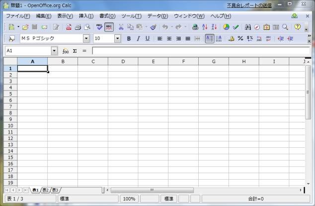 ソフト 表 計算