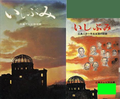 碑(いしぶみ) - 磯野鱧男Blog [平和・読書日記・創作・etc.]
