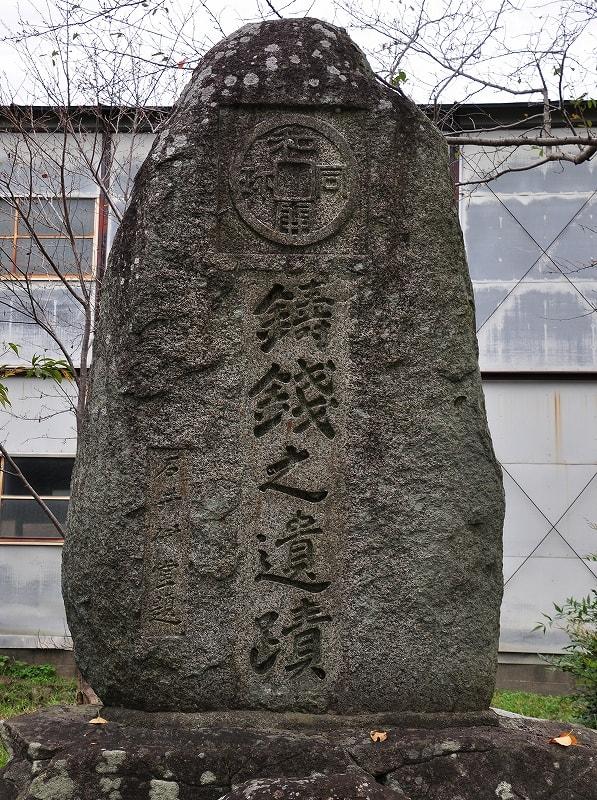 銭司遺跡碑