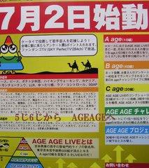 age age live - お笑いライブに...