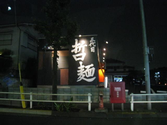 「三代目 哲麺」