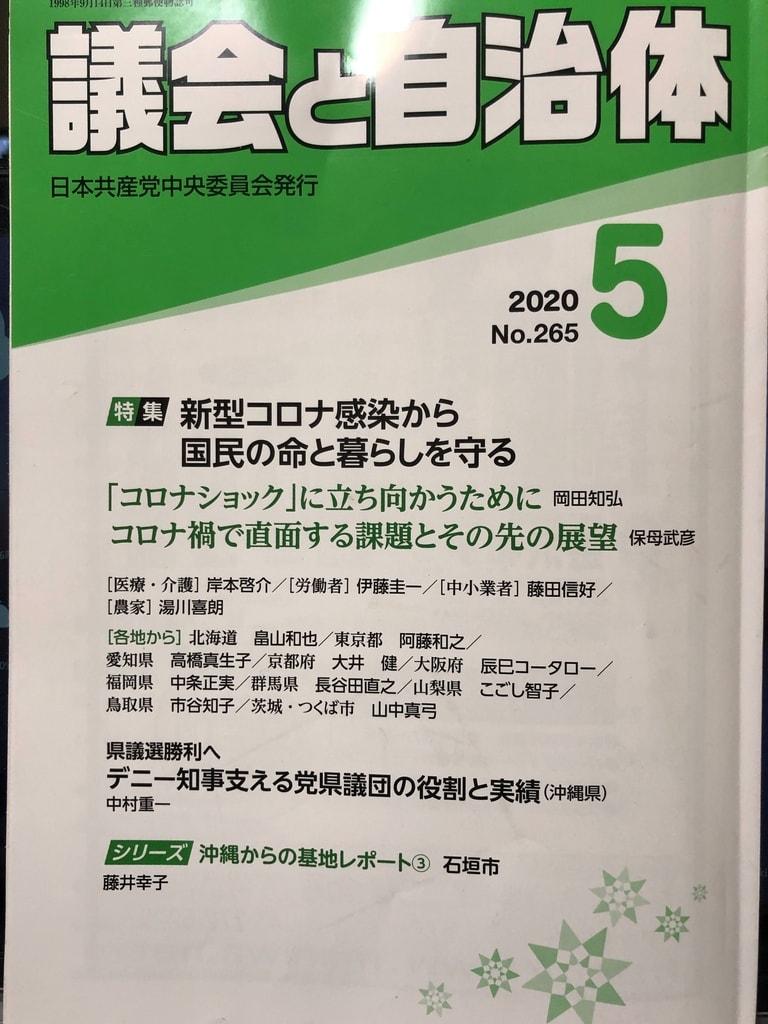 府 委員 日本 共産党 会 大阪