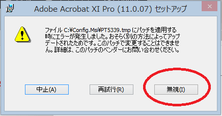 Adobe Acrobat XI Pro (シリアル番号)激安価格で購入 - Office2019 ...