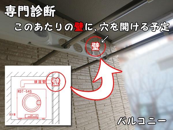 ガス衣類乾燥機の外壁の穴あけ