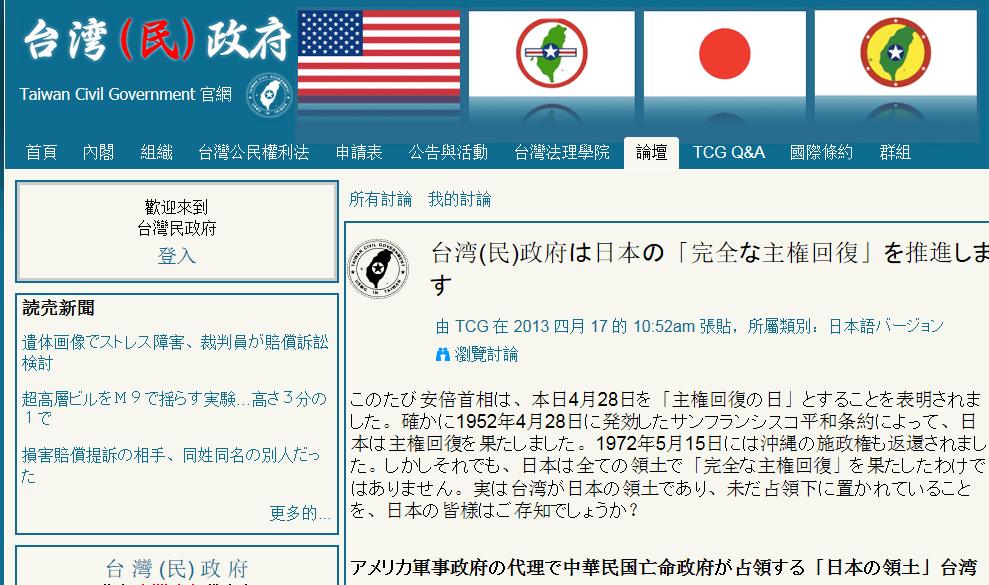 台湾が日本の領土であり、未だ占...