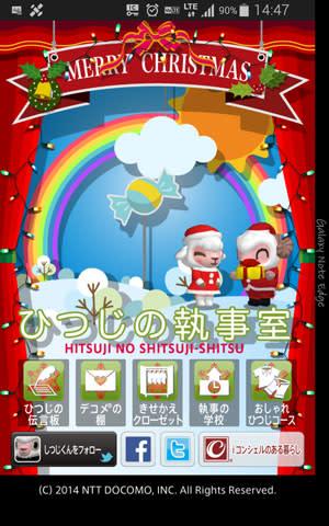 ひつじの執事室2014年クリスマスver.も2時の虹
