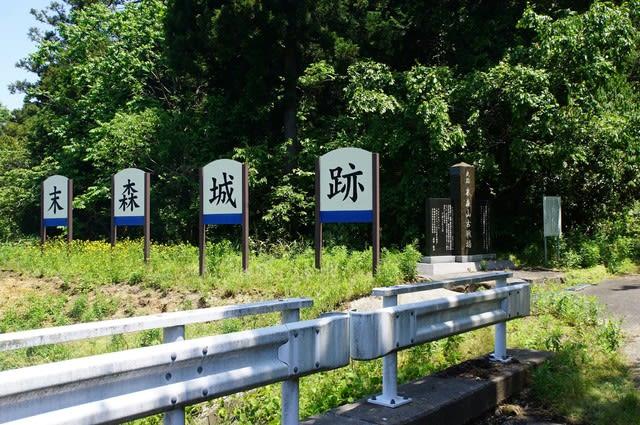 00 末森城@石川県宝達志水町 令和二年(2020) 5月22日 資料編
