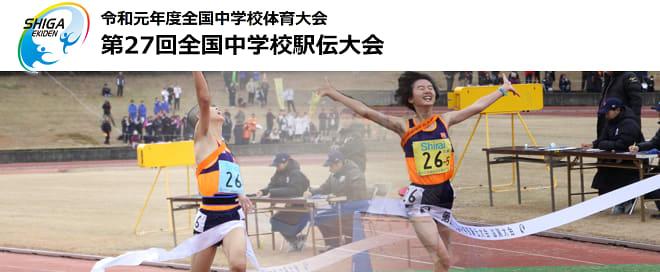 大会 2019 中学 陸上 東北